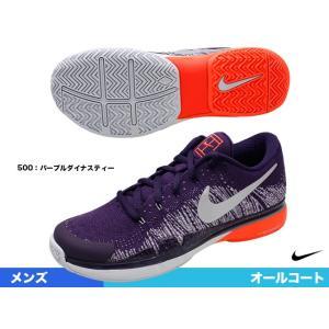 ナイキ(NIKE) テニスシューズ ズーム ヴェイパー フライニット 885725-500|tennisjapan