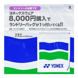 ヨネックス YONEX ウェアキャンペーン ランドリーバッグ プレゼント エントリー|tennisjapan