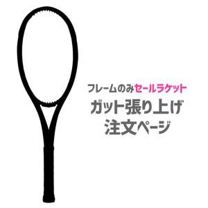 【応援クーポン10%OFF対象商品:8月20日まで】テニスジャパン(tennisjapan) セールラケット購入者用 有料張り上げ|tennisjapan