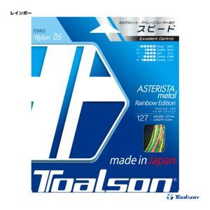 トアルソン TOALSON  テニスガット 単張り アスタリスタ・メタル(ASTERISTA METAL) 127 レインボーエディション 7332750F|tennisjapan