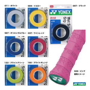 【ポイント10%】ヨネックス YONEX  グリップテープ ウェットスーパーストロンググリップ AC...
