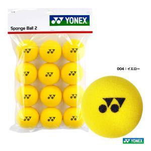 ヨネックス(YONEX) テニスボール スポンジボール2(キッズ専用) 12個入り TB-15