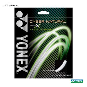 ヨネックス YONEX  ソフトテニスガット 単張り サイバーナチュラルクロス(CYBER NATURAL X) 128 クリアー CSG650X-201|tennisjapan