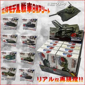 プラモデル 立体モデル 戦車 8種セット 206-812