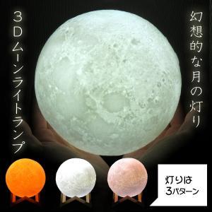 月の明かりのように柔らかくお部屋を演出してくれます! 3色の切り替えができ、明るさの調整も可能♪  ...