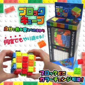ブロックキューブ 取り外し可能 ブロック 新感覚 立体パズル 209-301