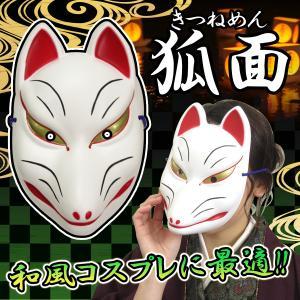 きつねのお面 狐面 イベント お祭り おめん 303-450