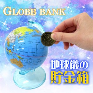 地球儀型の貯金箱!世界地図もお勉強できちゃう!  土台部分は半透明になっていて、よく見ると宇宙の柄が...