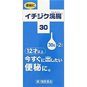 いちじく浣腸30 2個入【第2類医薬品】|tennojikenbishopoka