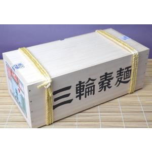 三輪素麺 誉 みわそうめんほまれ お徳用 9kg(50g×1...