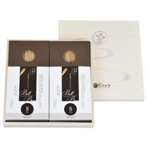 全粒粉入り素麺「ベル・ブラン」化粧箱入り(8束×2箱)|tenobe-nakagaki