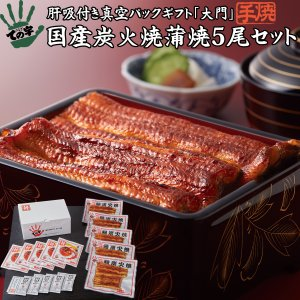 大門(だいもん)(国産鰻)送料無料|tenoji