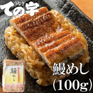 お歳暮 御歳暮 ギフト プレゼント うなぎ 鰻 国産 蒲焼 おこわ 鰻めし 100g ての字 tenoji