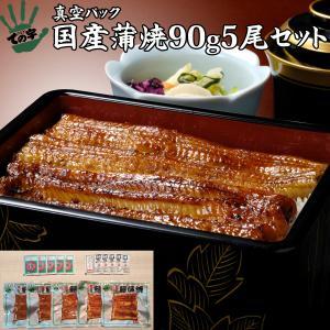 うなぎ 鰻 国産 蒲焼 ギフト プレゼント 90g×5セット ての字|tenoji