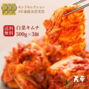 【送料無料】本格絶品白菜キムチ 1.5kg【500g×3袋 ...