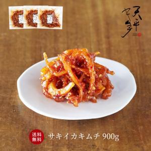 【送料無料】お得セット!!(300g×3P)  そのまま食べてもおいしいサキイカに甘辛い『特製ヤンニ...