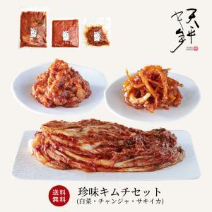 【送料無料】珍味キムチセット (白菜 サキイカ チャンジャ)...