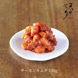 鮭キムチ 150g《冷蔵》 鮭キムチ 鮭 サーモンキムチ サーモン キムチ 珍味 ごはんのお供 お酒...