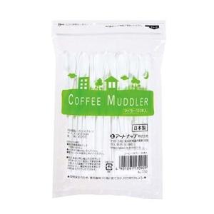 コーヒーマドラー(100本入) AL−732/業務用/新品|tenpos