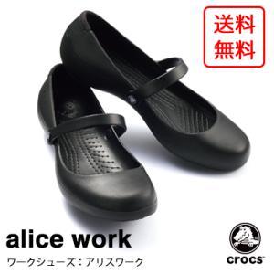 ワークシューズ クロックス アリス ワーク crocs alice work(新品/業務用)(送料無料)|tenpos