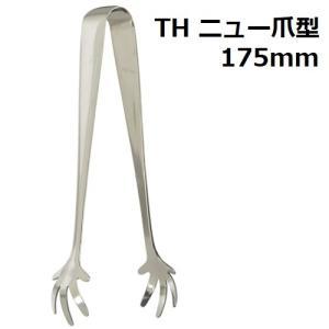 TH 18-0 アイストング ニュー爪型 /業務用/新品|tenpos