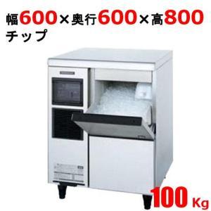 製氷機 チップアイスメーカー CM-100K /送料無料 業務用 新品|tenpos