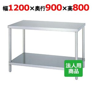 作業台 業務用 ベタ 幅1200×奥行900×高さ800 (AB-12090)/送料無料|tenpos