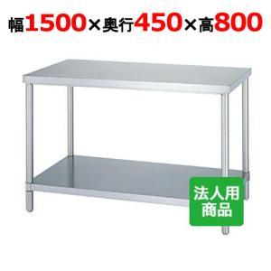 作業台 業務用 ベタ 幅1500×奥行450×高さ800 (AB-15045)/送料無料|tenpos