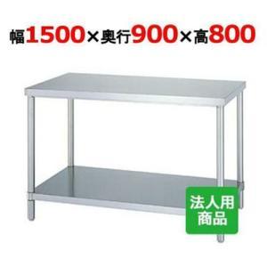 作業台 業務用 ベタ 幅1500×奥行900×高さ800 (AB-15090)/送料無料|tenpos
