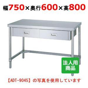 作業台 業務用 三方枠 引出1個付 幅750×奥行600×高さ800 (ADT-7560)/送料無料|tenpos