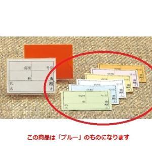 食札カード 食札 カード ブルー/グループL|tenpos
