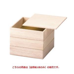 重箱敷紙 木製白木平蓋重(蓋カキオトシ式) 5.5寸金敷紙1枚/グループD|tenpos