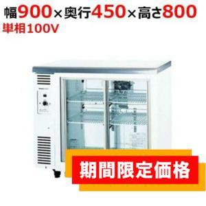 パナソニック/ドレン強制蒸発式 冷蔵ショーケース アンダーカウンタータイプSMR-V941C(旧型式:SMR-V941NB)幅900×奥行450×高さ800(mm) 送料無料|tenpos