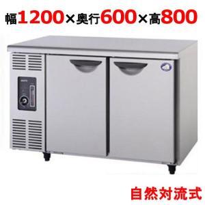 [現金特価] 冷蔵コールドテーブル 業務用 SUC-N1261J W1200×D600×H800 送料無料 パナソニック(旧サンヨー)|tenpos