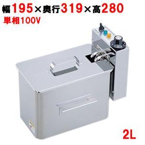 卓上型電気フライヤー 業務用 TF-20A TAIJI タイジ W195×D319×H280mm 送料無料|tenpos