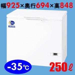 [現金特価] 業務用 冷凍ストッカー 250L -35度タイプ スーパーフリーザー W925×D694×H848 (D-271D)|tenpos