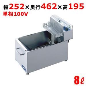卓上電気ミニミニフライヤー(スライドタイプ) 業務用 MMF-82T(旧型式:MMF-8T) ニチワ電機 W252×D462×H195 送料無料|tenpos