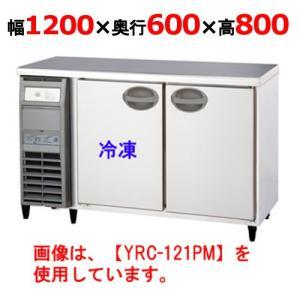 業務用冷凍冷蔵コールドテーブル 内装樹脂鋼板 YRC-121PE2(旧型式:YRC-121PE1) 福島工業/送料無料|tenpos