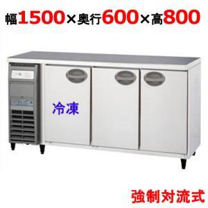 業務用冷凍冷蔵コールドテーブル 内装樹脂鋼板 扉均等割タイプ YRC-151PE2-E 福島工業/送料無料|tenpos