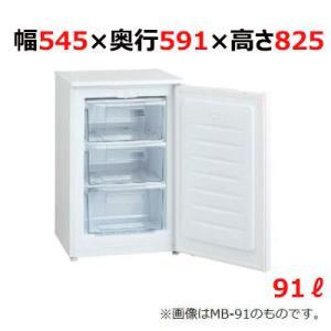 冷凍ストッカー 業務用 MA-6086 三ツ星貿易 86L フリーザー(アップライト型)  W519×D600×H830 送料無料|tenpos
