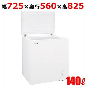 冷凍ストッカー 業務用 JH140CR[旧型式:JH140C] 日本ゼネラルアプライアンス 140L W725×D560×H825 送料無料|tenpos