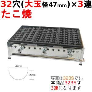 商品名:たこ焼器 32穴/鉄鋳物 3連 寸法:幅720mm×奥行482mm×高さ190mm 送料区分...