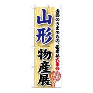 のぼり 「山形物産展」 のぼり屋工房/グループC