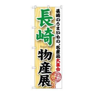 のぼり 「長崎物産展」 のぼり屋工房/グループC