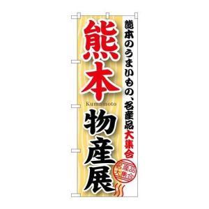 のぼり 「熊本物産展」 のぼり屋工房/グループC