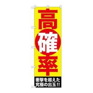 商品名:「高確率」 寸法:幅600mm×高さ1800mm メーカー:のぼり屋工房 送料区分:グループ...