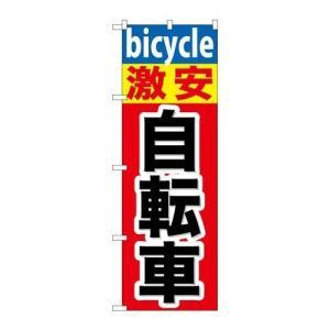 商品名:「激安自転車」 寸法:幅600mm×高さ1800mm メーカー:のぼり屋工房 送料区分:グル...