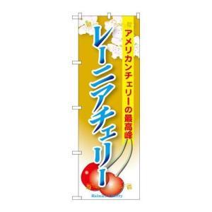 のぼり 「レーニアチェリー」 のぼり屋工房/グループC