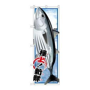 商品名:「カツオ 絵旗」 寸法:幅600mm×高さ1800mm メーカー:のぼり屋工房 送料区分:グ...