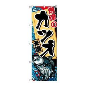 商品名:「焼津のカツオ」 寸法:幅600mm×高さ1800mm メーカー:のぼり屋工房 送料区分:グ...